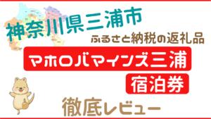 三浦氏返礼品マホロバマインズ三浦宿泊券レビュー